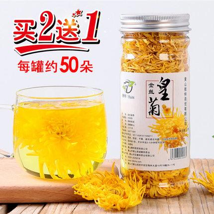 【买2发3】 一朵一杯金丝皇菊罐装约50朵 金丝黄菊贡菊大黄菊