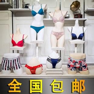 内衣店模特道具男女半身橱窗展示假人模型泳衣模特道具内裤模型