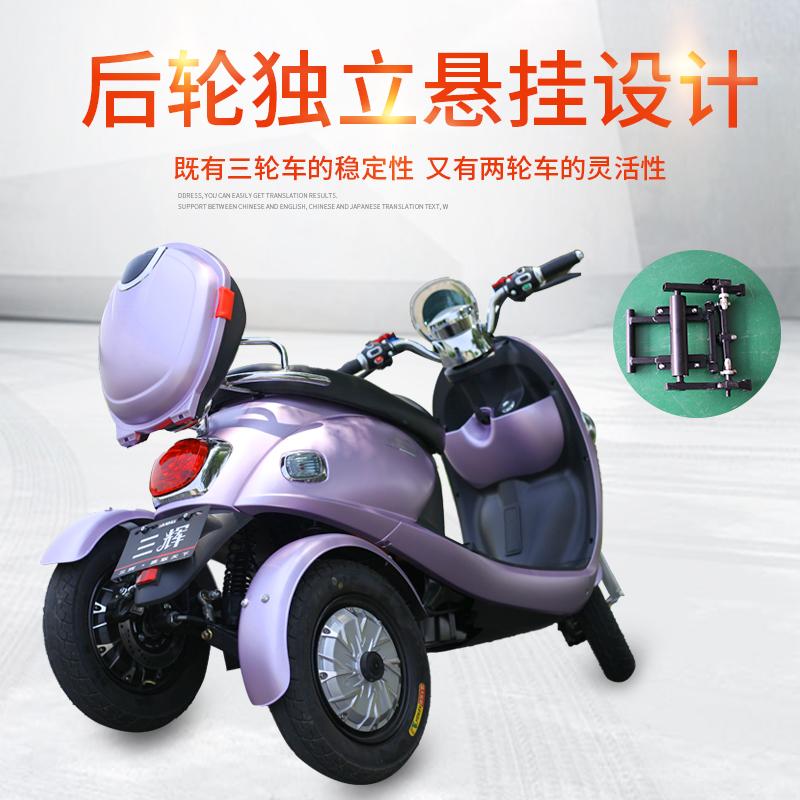 三辉小龟王电动三轮车休闲代步车接送孩子新款电瓶车平衡助力车
