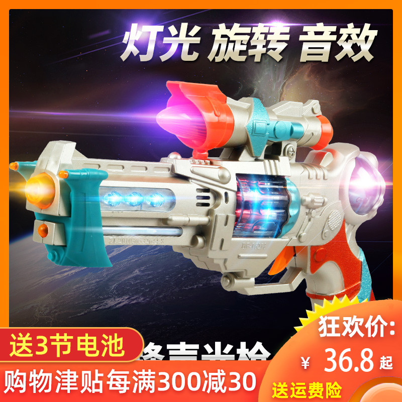 Dongfa Simulation Children's Electric Toy Gun Light Pistol Set 3-4-5-6-7-Year-Old Boy with Music