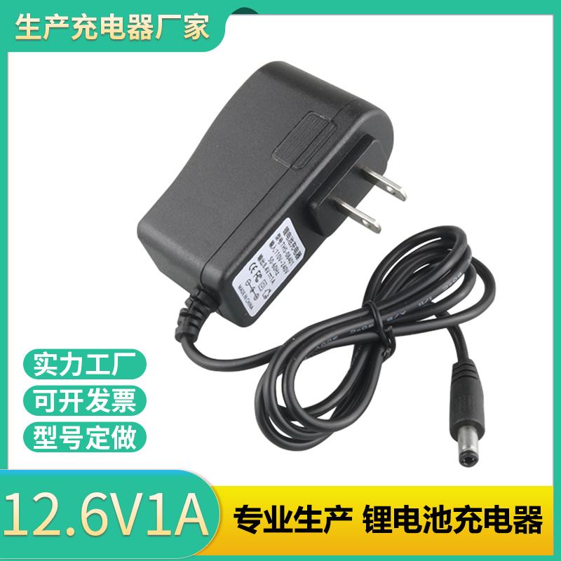 12.6V 1A锂电池组12V智能充电器3节聚合物18650电煤专用包邮11.1V