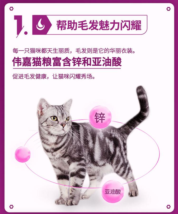 伟嘉 海洋鱼味 1岁以上成猫猫粮 10kg 图4