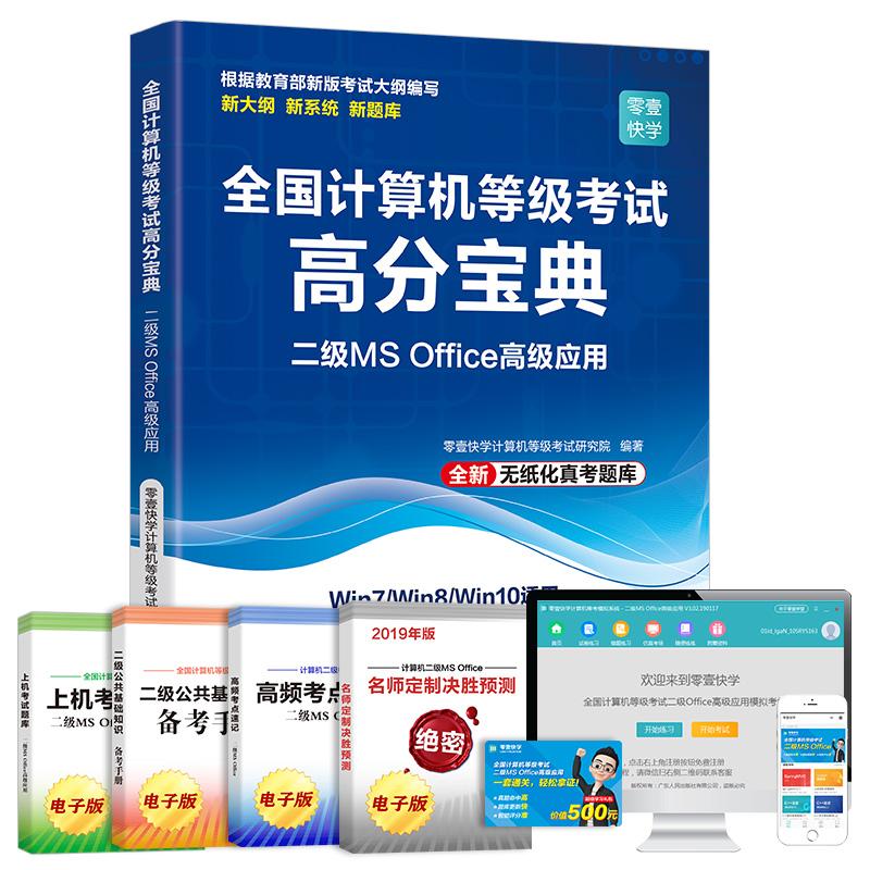 2020年3月计算机二级ms office题库全国计算机二级考试上机考试题库模拟高级应用 国二计算机二级msoffice