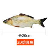 逗猫神器# 3D仿真鱼玩具 20cm 券后3.8元包邮