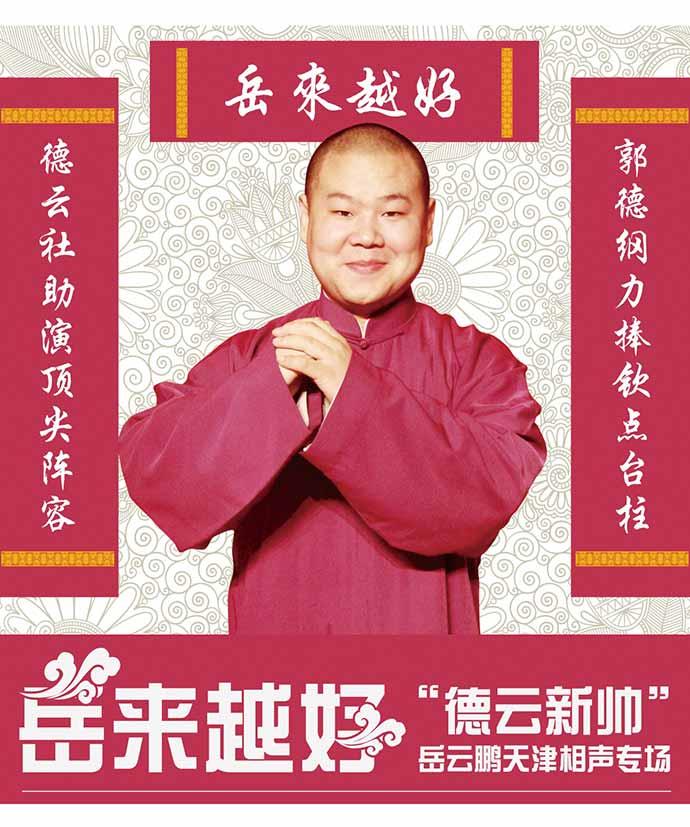 """2016 岳云鹏""""岳来越好""""天津专场"""
