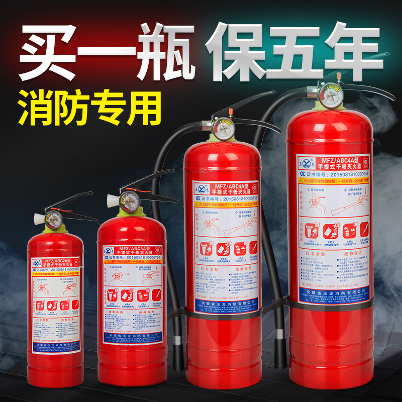 Fire extinguisher household store with 4 kg dry powder portable car 1kg2kg3kg5kg8kg fire fighting equipment