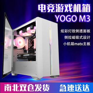 Patriot Yogo m3 case mATX full side transparent silent game water cooled desktop computer host computer small case