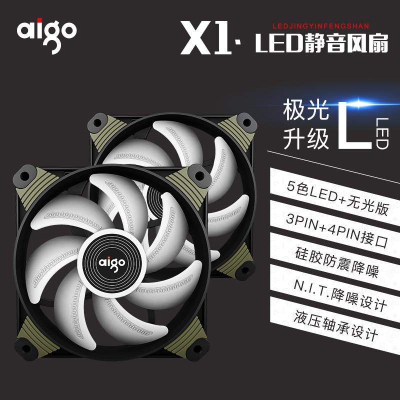 aigo/爱国者冰魄系列X1静音12CM机箱风扇led发光日食极光散热风扇