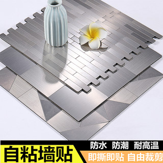 European metal high temperature kitchen stove wallpaper waterproof oil-resistant self-adhesive mosaic tile background moisture-proof wall paste
