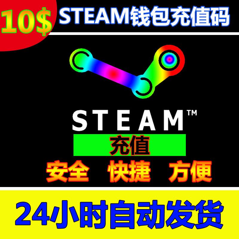 自动发货Steam账户钱包充值码卡10美金10美元游戏充值码10刀10USD