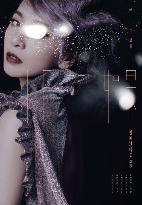 如果·田馥甄巡回演唱会 2016.HD720P 迅雷下载
