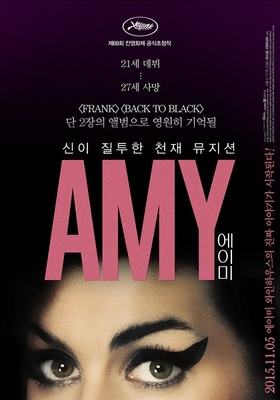 艾米 2015英国纪录片 BD1280超清中英双字