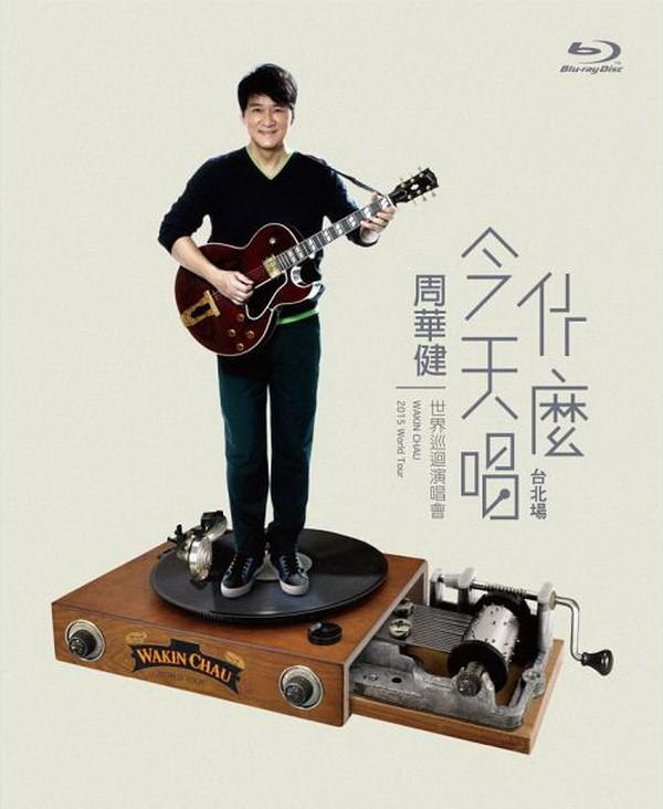 周华健:今天唱什么世界巡回演唱会-台北场 720P 国语中字