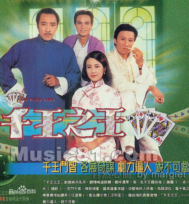 千王之王全25集 1996.HD720P 国粤双语迅雷下载