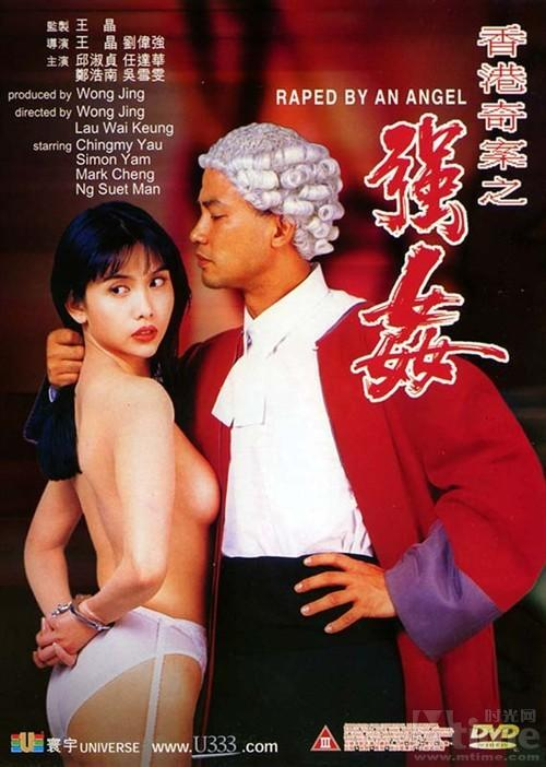 香港奇案之強奸 1993.HD720P 迅雷下載
