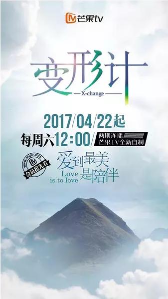 变形计 2017.芒果TV HD720P 迅雷下载