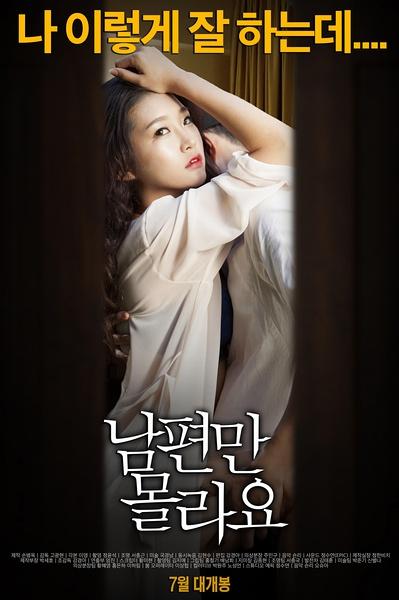 背着丈夫 2015韩国限制级喜剧片 迅雷下载