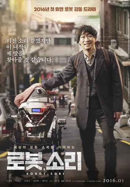 机器人,声音 2016韩国 HD720P 中文字幕