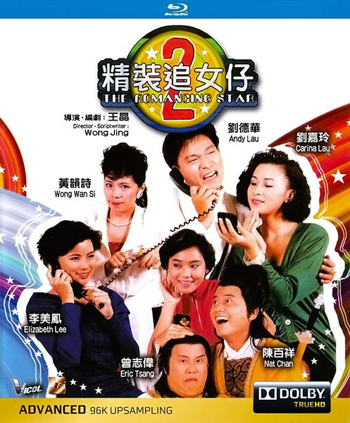 精装追女仔1-3 国产经典喜剧片1987-1989.BD720P