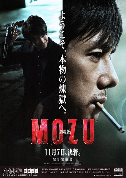 MOZU剧场版 2015 日本1080P 中文字幕