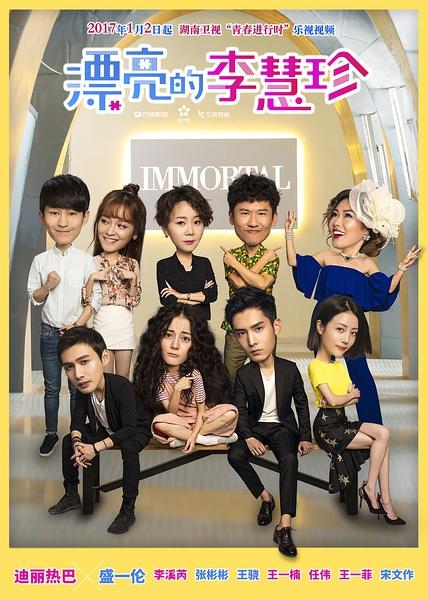 漂亮的李慧珍(18/40) 2017.HD720P 迅雷下载