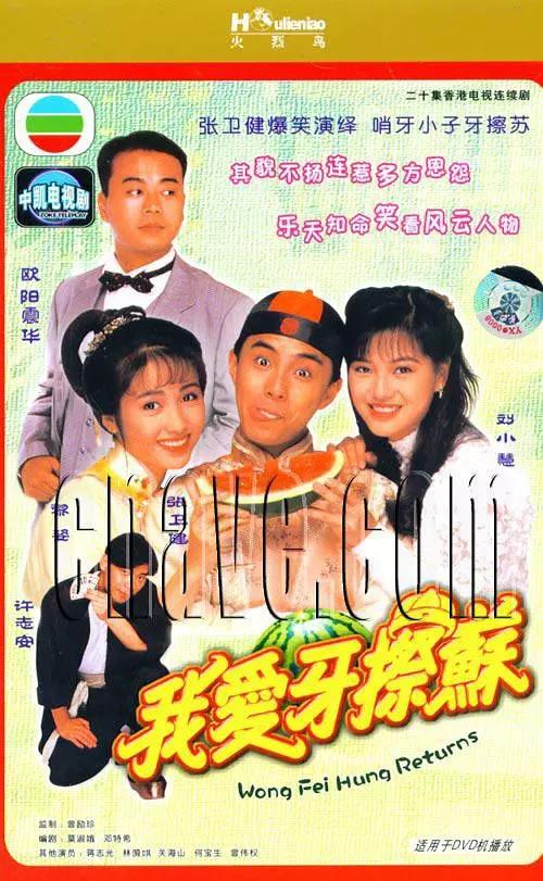 我爱牙擦苏20集全 1992.HD720P 迅雷下载