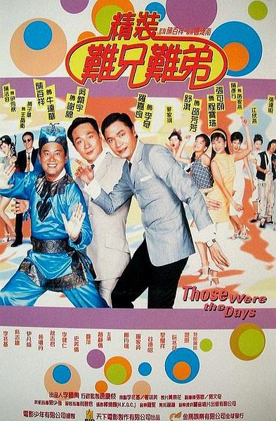 精装难兄难弟 1997.高清电影DVD国粤双语中字