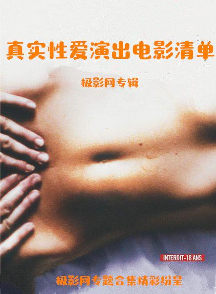 真实性爱演出的电影清单[23]