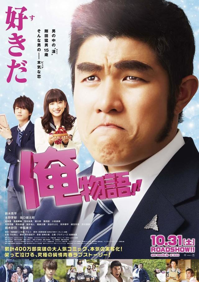 俺物语真人版 2015.HD720P 日语中字