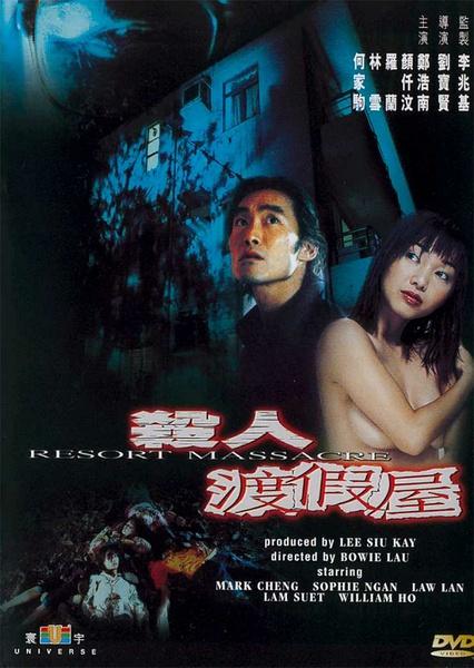 杀人渡假屋 香港剧情片 2000.DVDRip中字