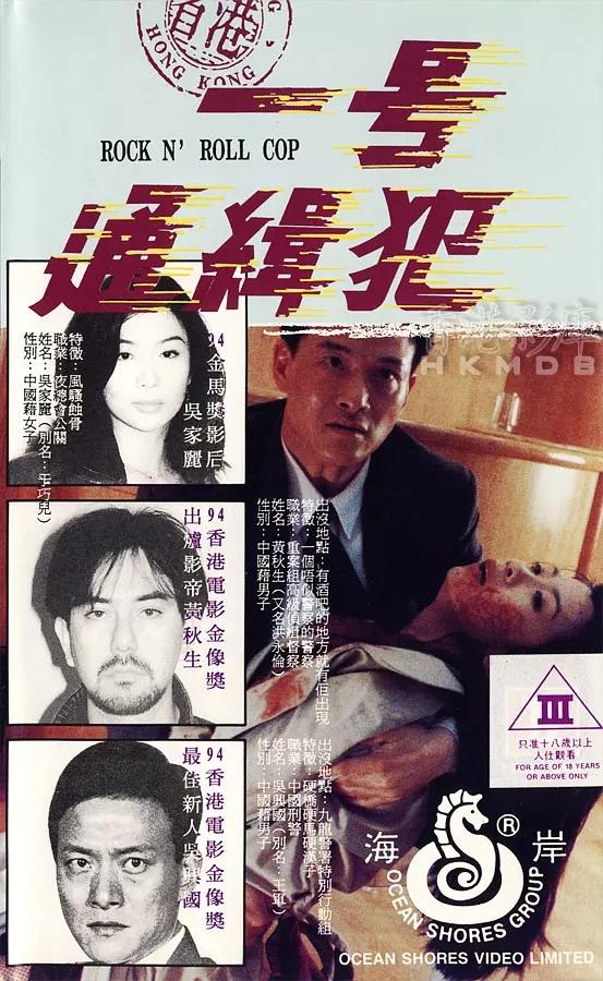 省港一号通缉犯 1994.HD720P 迅雷下载