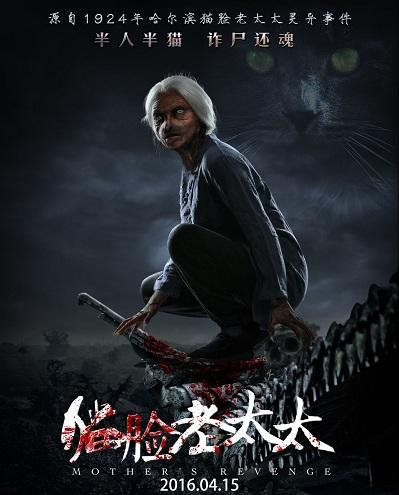 猫脸老太太 2016HD720P 国语中字 迅雷下载