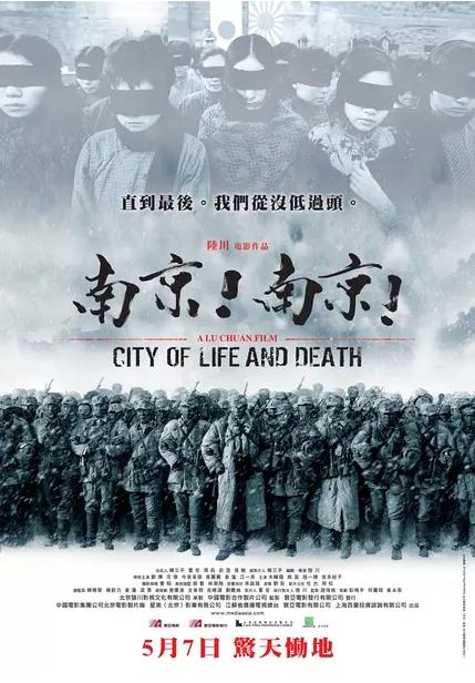 2009高分历史战争《南京!南京!》BD1080P.国粤双语.中字
