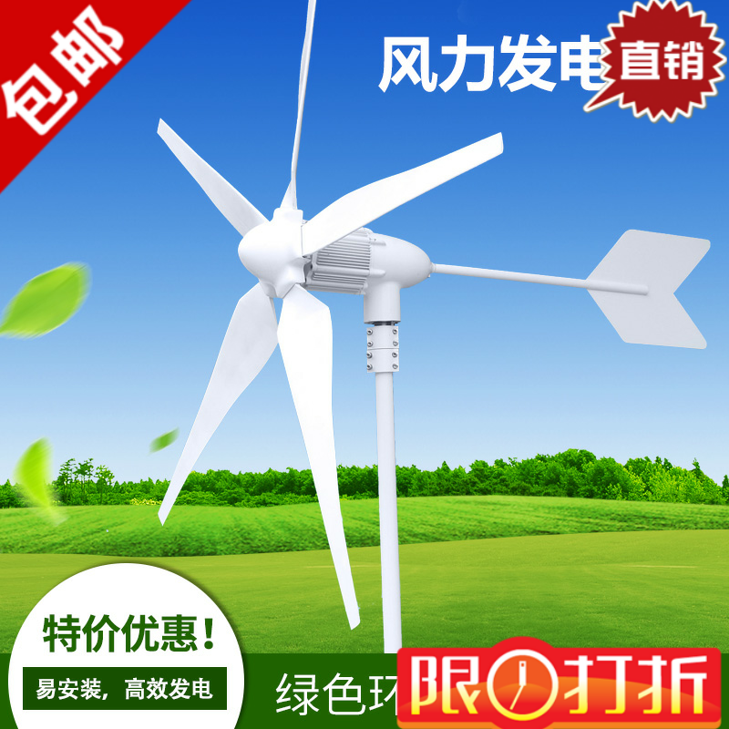 Wind turbine home 600 watt generator 12V breeze six hundred watts wind  power 24v48v voltage