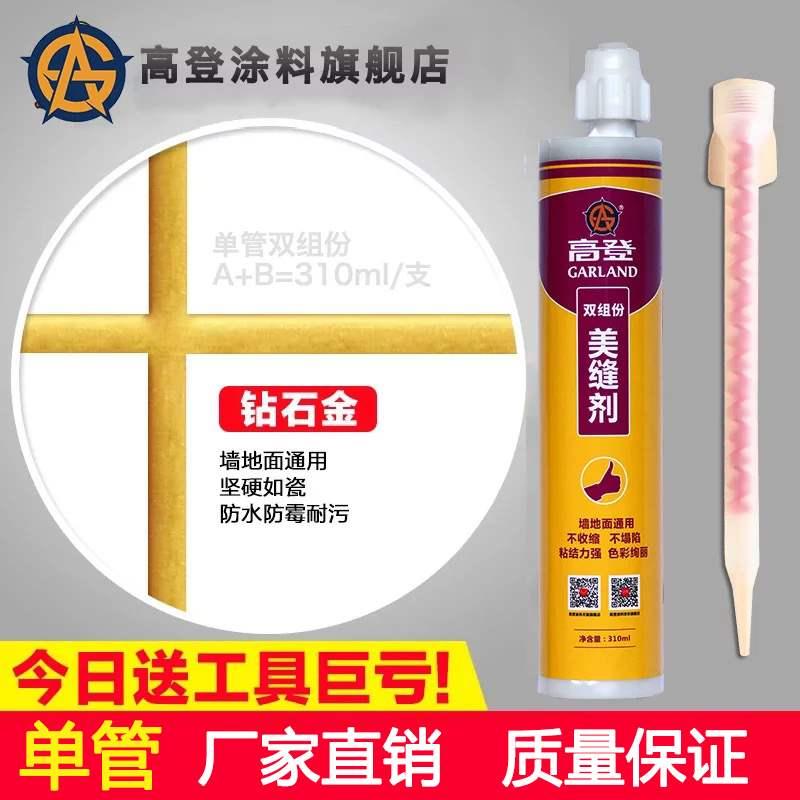 专用瓷砖地砖单管双组份美缝剂房屋瓷砖美缝勾填缝剂真瓷胶