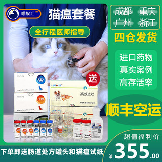 Send cat plague test paper cat plague treatment package monoclonal antibody interferon inhibitor protein treatment cat plague medicine SF Air