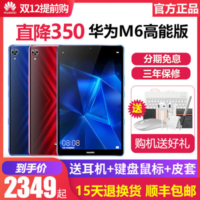 Huawei tablet M6 high energy version 8.4 inch new iPad tablet mobile phone two-in-one 10 students mini Android game intelligent WiFi full network call to eat chicken