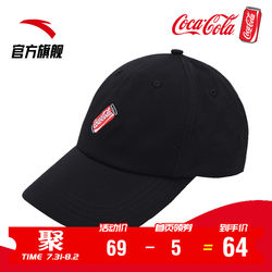 Anta Coca-Cola co-branded hats new spring sun hat duck tongue sports hat for men and women out of the street trendy hats