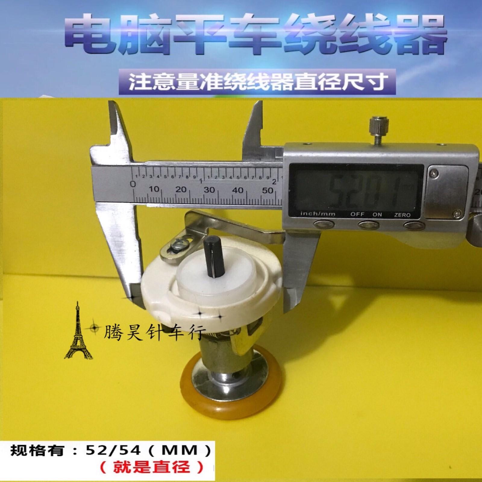 绕线缝纫机电脑车胶圈倒线器工业器胶圈电脑平车打线器橡胶圈包邮