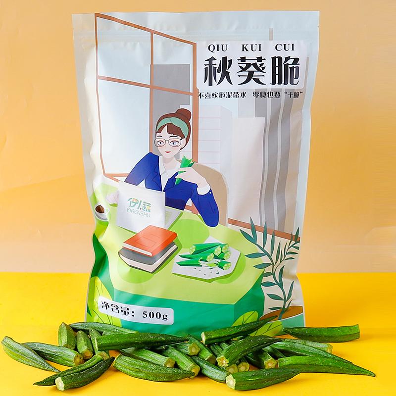 即食秋葵脆果蔬脆片休闲不胖零食500g