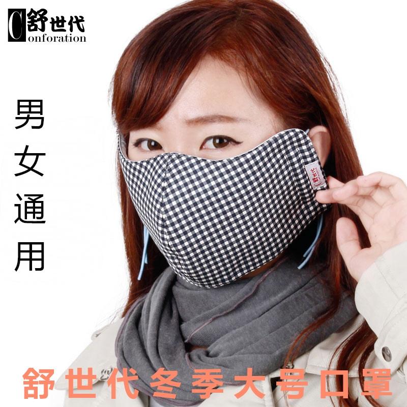 台湾冬季厚款保暖棉布口罩大男女时尚防晒防风防寒面罩L大号