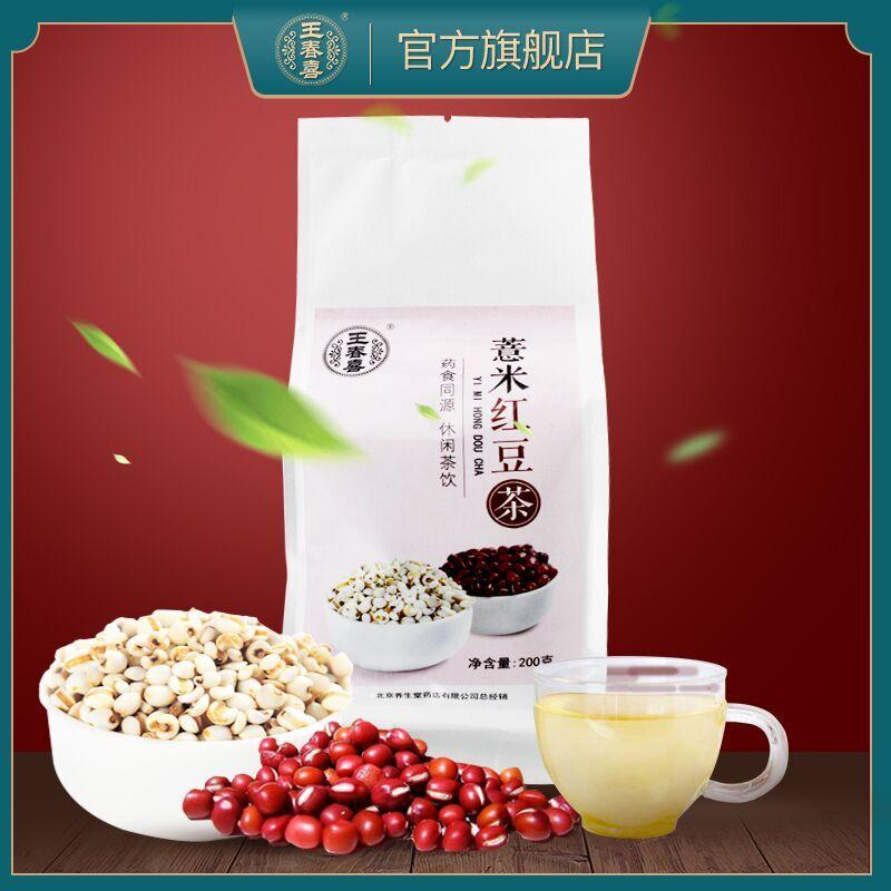 【王春喜】红豆薏米芡实去湿气养生茶茶包