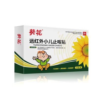 葵花远红外小儿止咳贴宝宝儿童咳嗽贴喘化痰贴感冒支气管炎婴幼儿