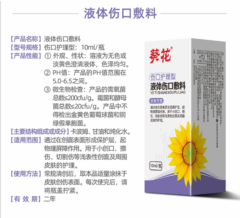 葵花大牌防水卡通创口贴商品图片-12