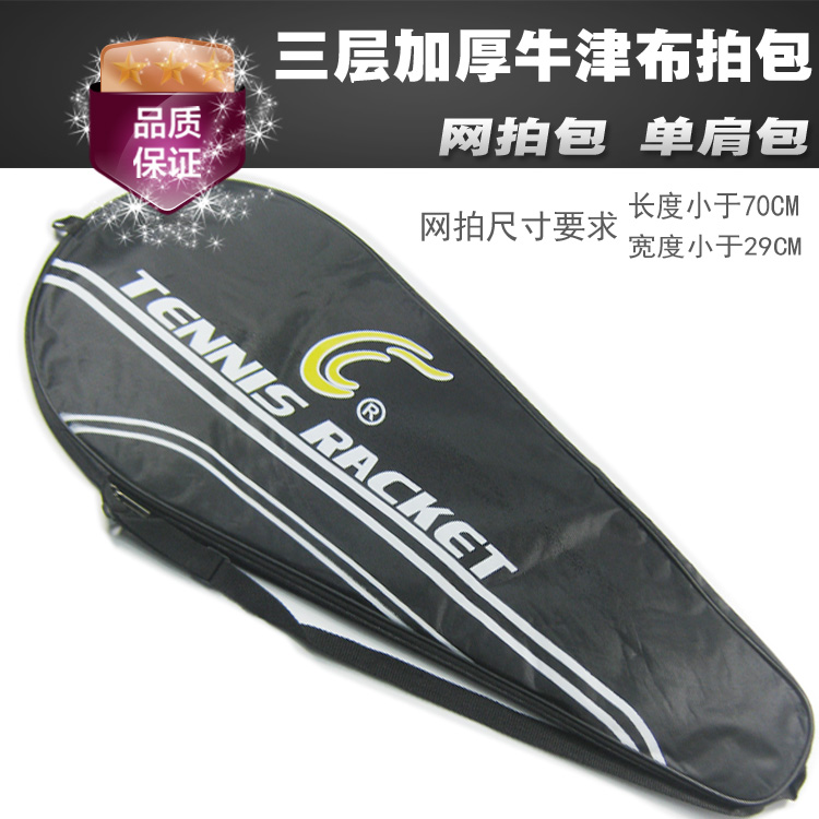 Теннис бить мешок пакет установки бить мешок защитный мешок половина теннис бить кашемир мешок сумку