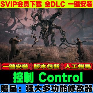 Control control modifier Chinese version to send Chinese epic pc action adventure game full dlc pack more