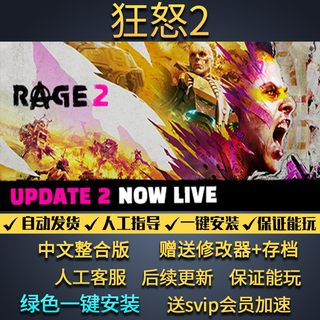 Rage 2 Rage 2 Simplified Chinese full DLC send modifier PC stand-alone game action shooter computer