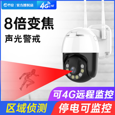 Qiao An wireless 360-degree panoramic camera home high-definition outdoor dome camera network mobile phone remote 4G monitor