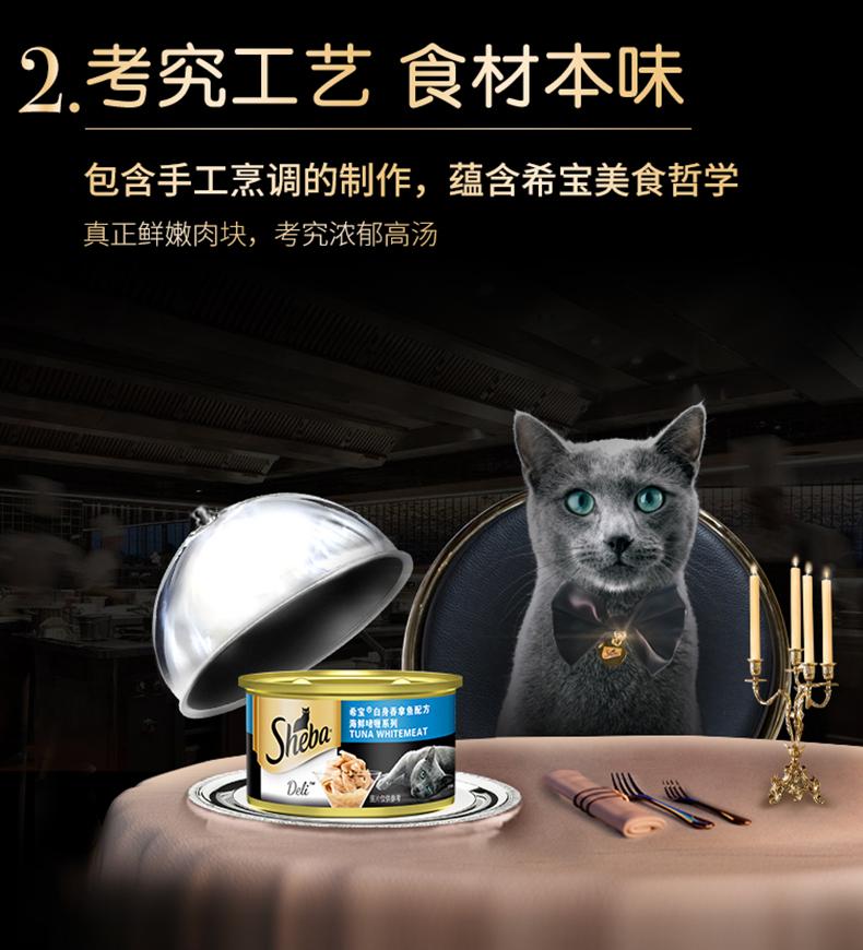 希宝进口白肉猫罐头85g*6猫咪零食营养