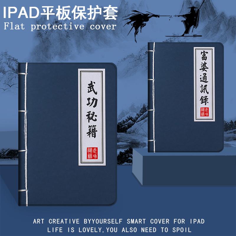 适用ipad10.2保护套11武功秘籍air3搞怪2018创意12.9简约2020/9.7苹果mini5迷你4平板1带笔槽2/3壳pro10.5寸6
